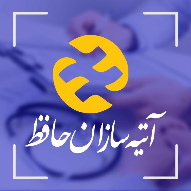 Photo of بیمه آتیه سازان حافظ – همه ی آنچه درباره بیمه آتیه سازان حافظ نیاز دارید بدانید