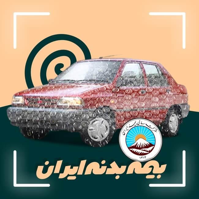 Photo of بیمه بدنه ایران – راهنمای خرید تا دریافت خسارت!