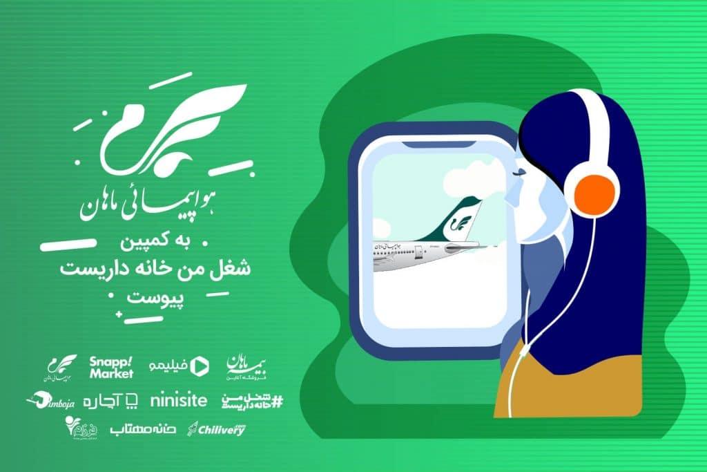 کمپین باشگاه مسافران ماهان