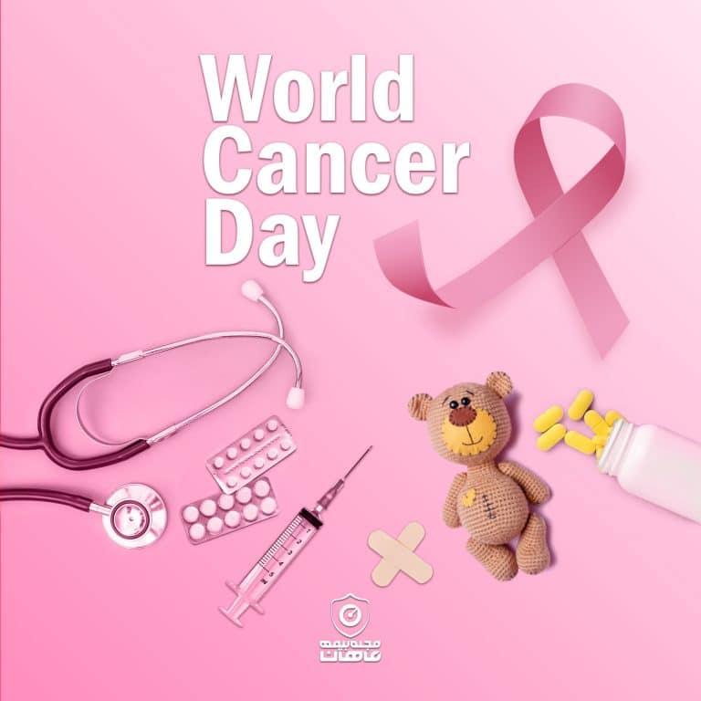 روز جهانی سرطان
