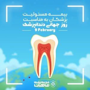 بیمه مسئولیت دندانپزشکان