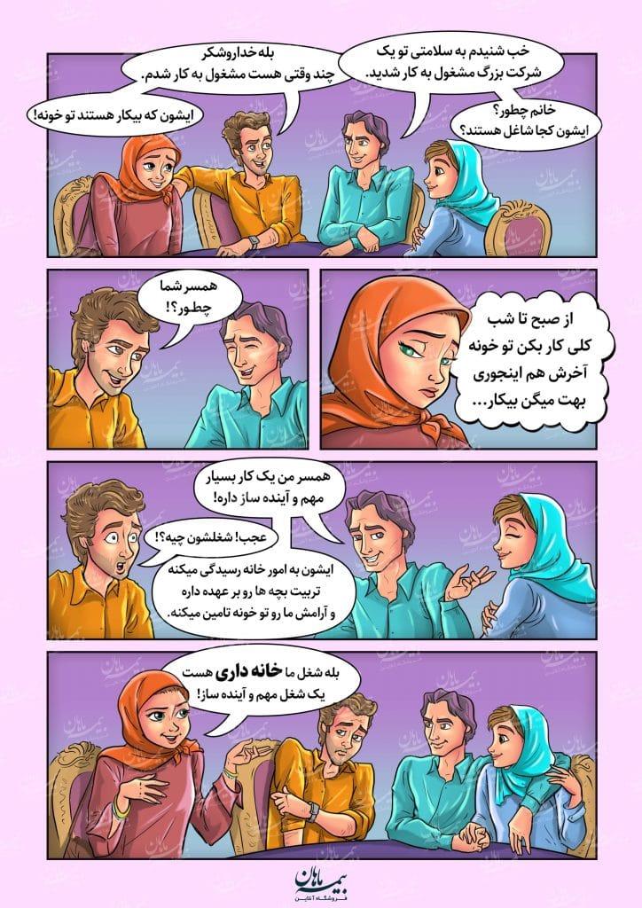 حمایت از زنان خانه دار