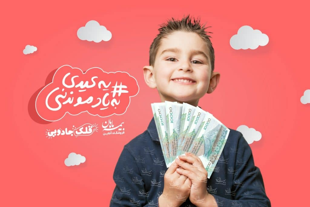 کمپین عیدی