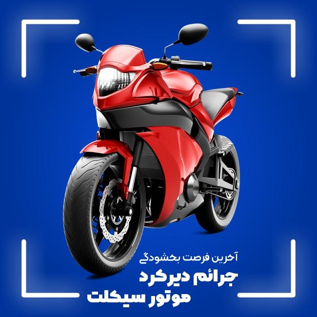 بخشودگی جرایم بیمه موتورسیکلت