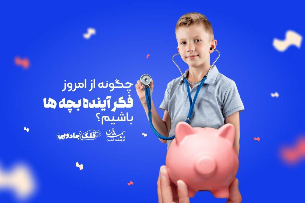 بیمه آینده کودکان