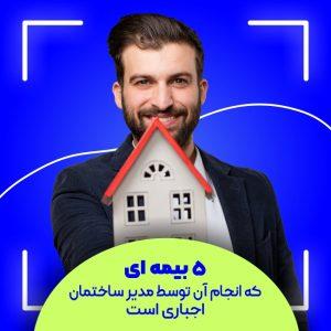 5 بیمه اجباری برای مدیر ساختمان