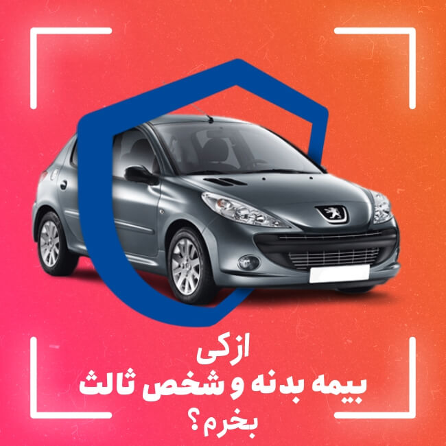 از کی بیمه شخص ثالث و بدنه خودرو بخرم؟
