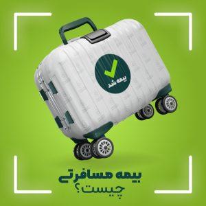 بررسی کلی مزایا و پوشش های بیمه مسافرتی