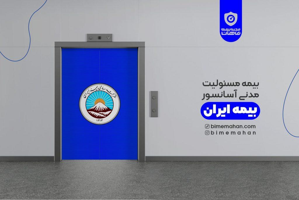 ازکی بیمه مسئولیت مدنی آسانسور بیمه ایران