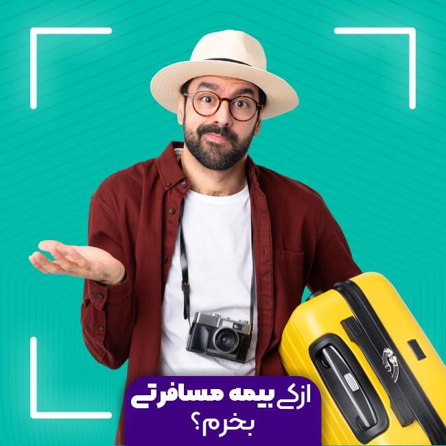 ازکی بیمه مسافرتی بخرم؟