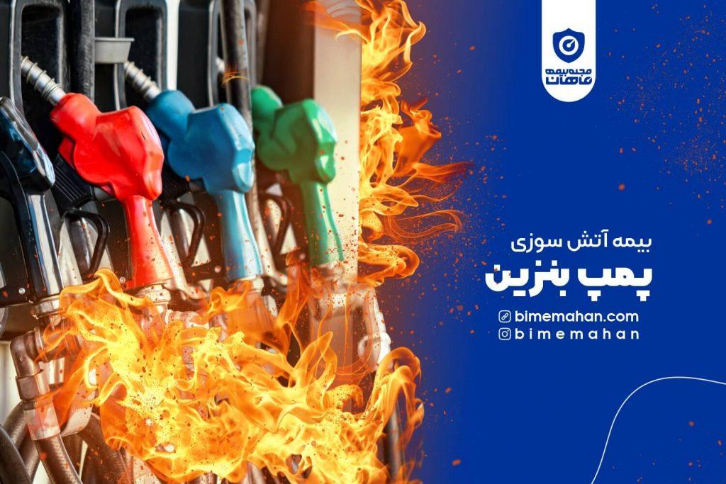 بیمه آتش سوزی پمپ بنزین