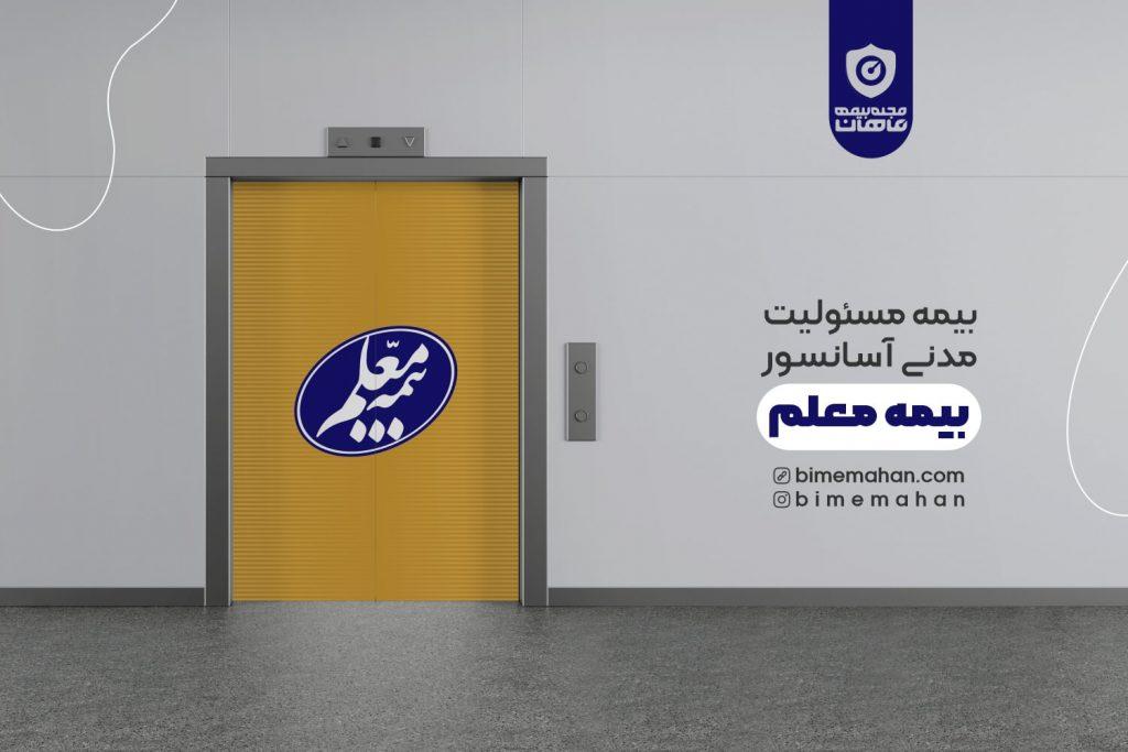 بیمه مسئولیت مدنی آسانسور بیمه معلم - تعرفه ها، شرایط و مدارک موردنیاز