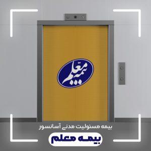 خرید بیمه آسانسور معلم