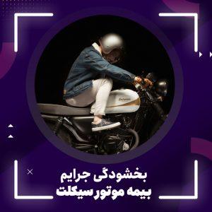 بخشودگی جرایم بیمه شخص ثالث موتورسیکلت