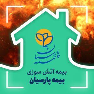 بیمه آتشسوزی بیمه پارسیان چیست؟
