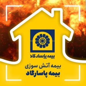 بيمه آتشسوزی و زلزله بيمه پاسارگاد