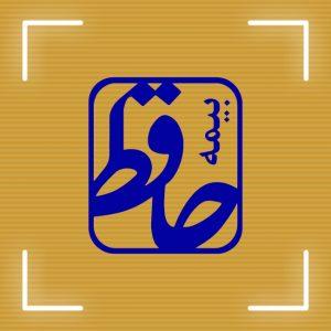 بیمه حافظ | فروشگاه خرید آنلاین بیمه