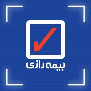 بیمه رازی | فروشگاه خرید آنلاین بیمه