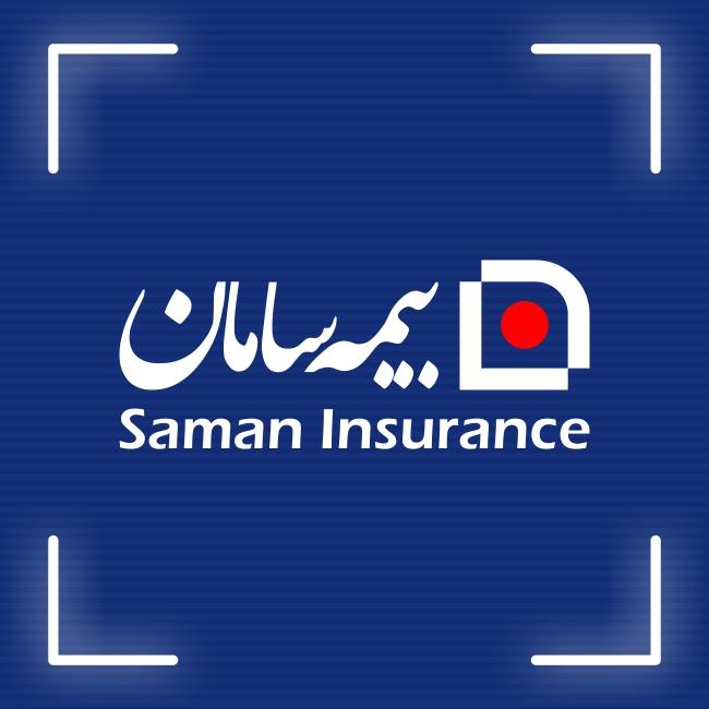 بیمه سامان | فروشگاه خرید آنلاین بیمه