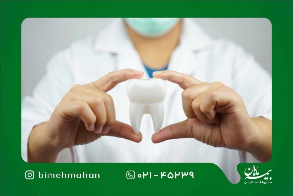 بیمه مسئولیت دندان پزشک