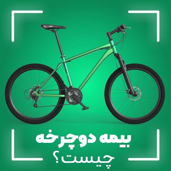 بیمه دوچرخه سوار