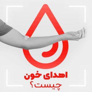 اهدای خون
