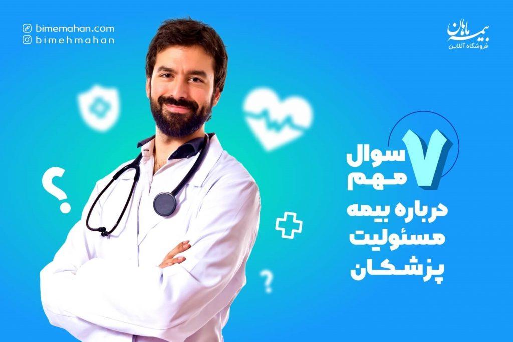 انواع بیمه مسئولیت پزشکان