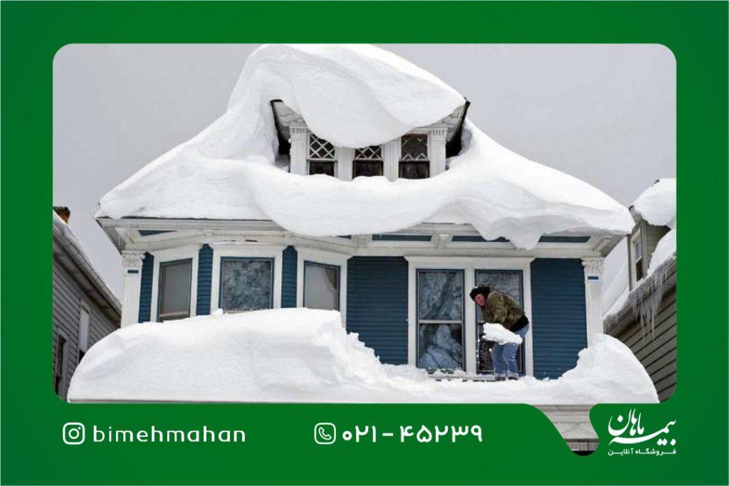 بیمه بارش برف سنگین
