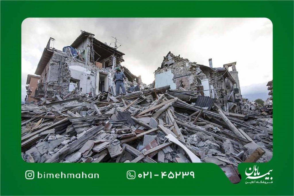 بیمه زلزله و آتش سوزی