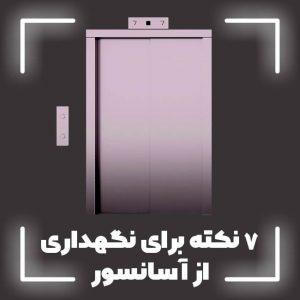 بیمه آسانسور و نگهداری آن