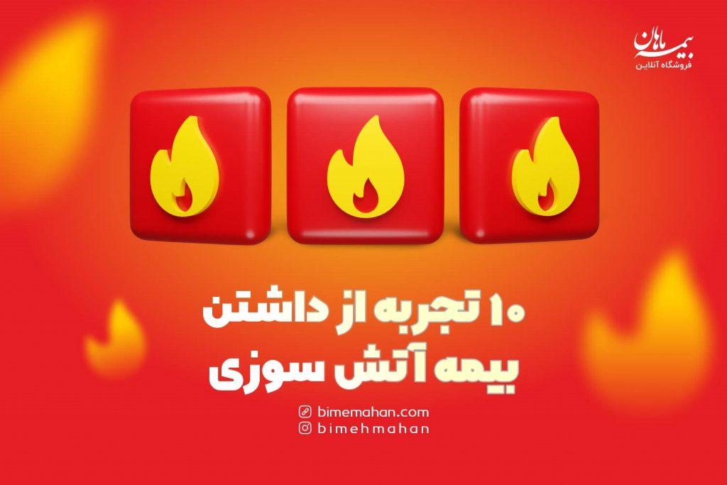 مزایای داشتن بیمه آتش سوزی