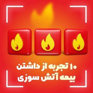 پوشش بیمه آتش سوزی
