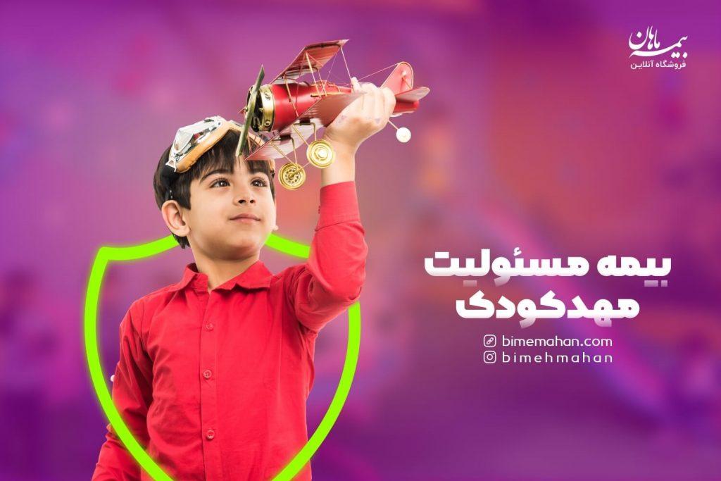 خرید بیمه مهد کودک