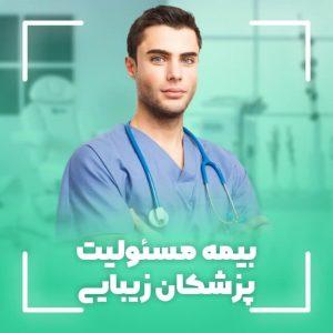 بیمه مسئولیت پزشکان زیبایی