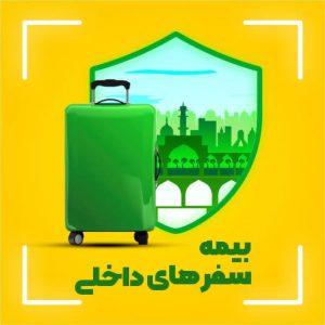 بیمه مسافرتی داخلی