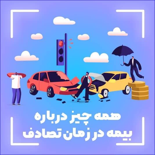 بیمه در تصادف