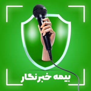 بیمه خبرنگاران