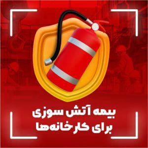 بیمه آتش سوزی کارخانه