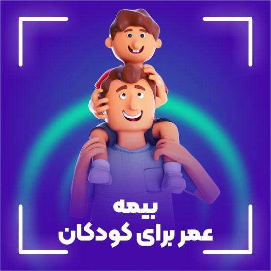 بیمه عمر کودکان