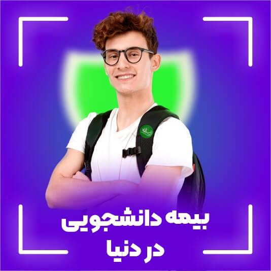 بیمه دانشجویی