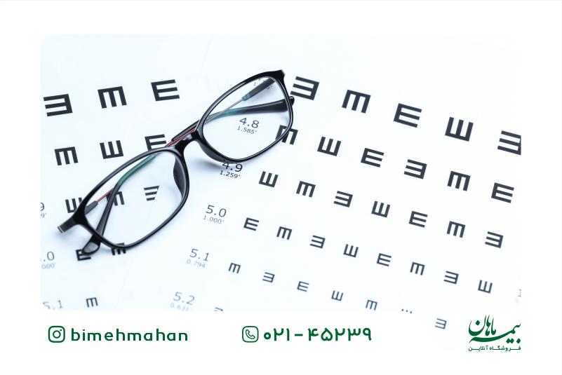 گرفتن پول عینک از بیمه تکمیلی