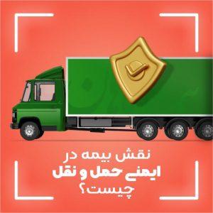 بیمه حمل و نقل